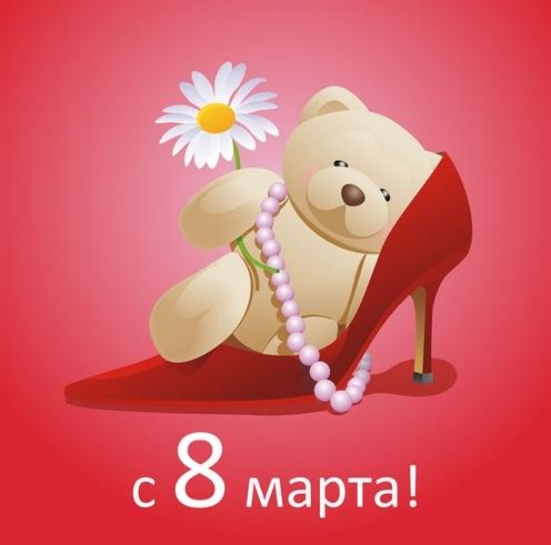 С праздником милые дамы! Ваш Интернет-магазин модных сумочек Ofira.ru
